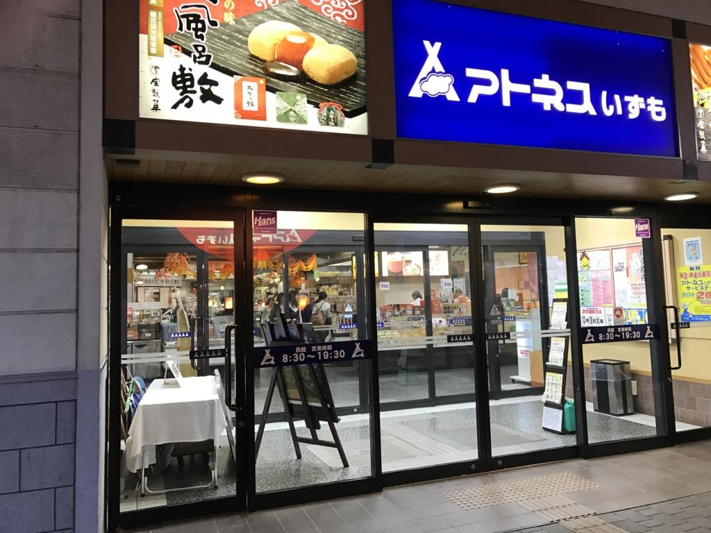 JR出雲市駅 ショッピングプラザ「アトネスいずも」