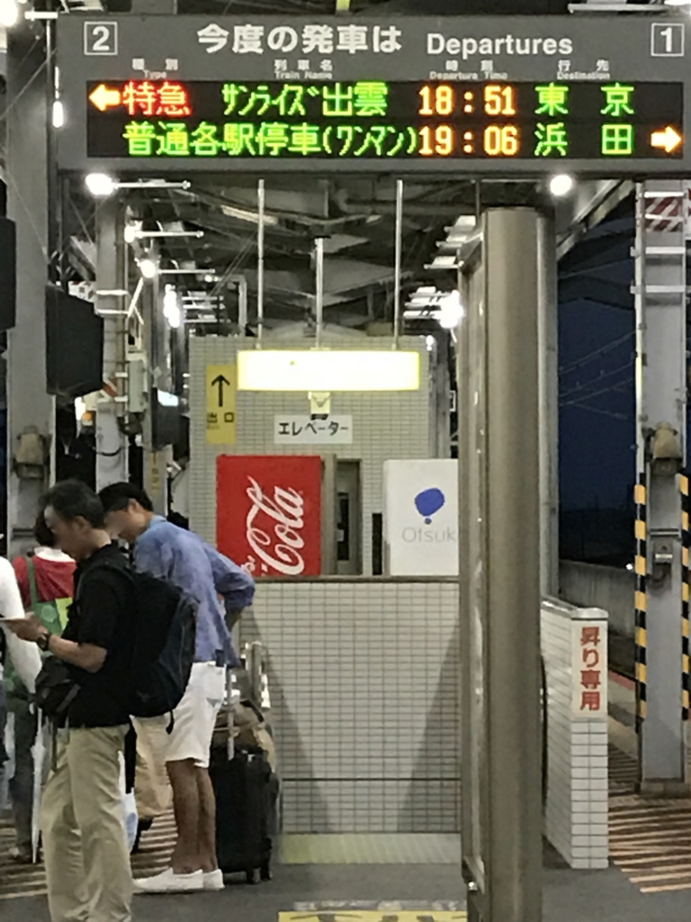 JR出雲市駅 2番線ホーム 「サンライズ出雲 出発ホーム