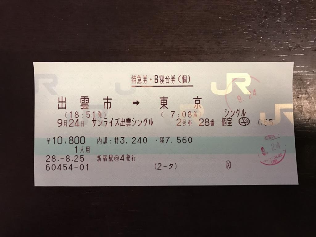「サンライズ出雲」JR出雲市駅-東京駅 チケット