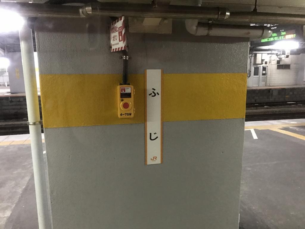 「サンライズ出雲」東京行き 乗車 「ふじ」駅