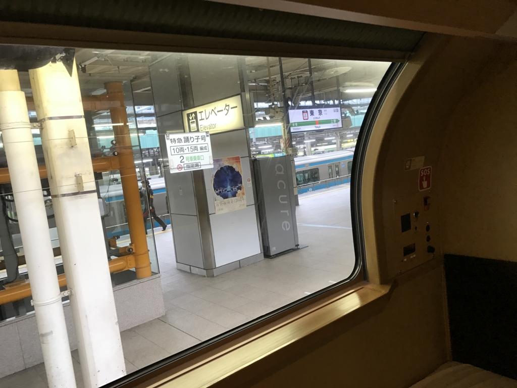 「サンライズ出雲」東京駅 ホーム到着