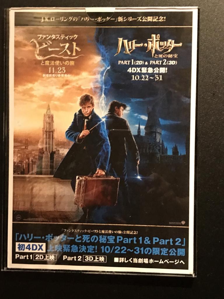 「ファンタスティック・ビーストと魔法使いの旅」×「ハリー・ポッターと死の秘宝Part1&Part2」4DXポスター