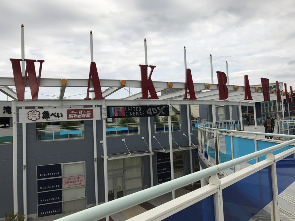 東武東上線 若菜駅 ワカバウォーク