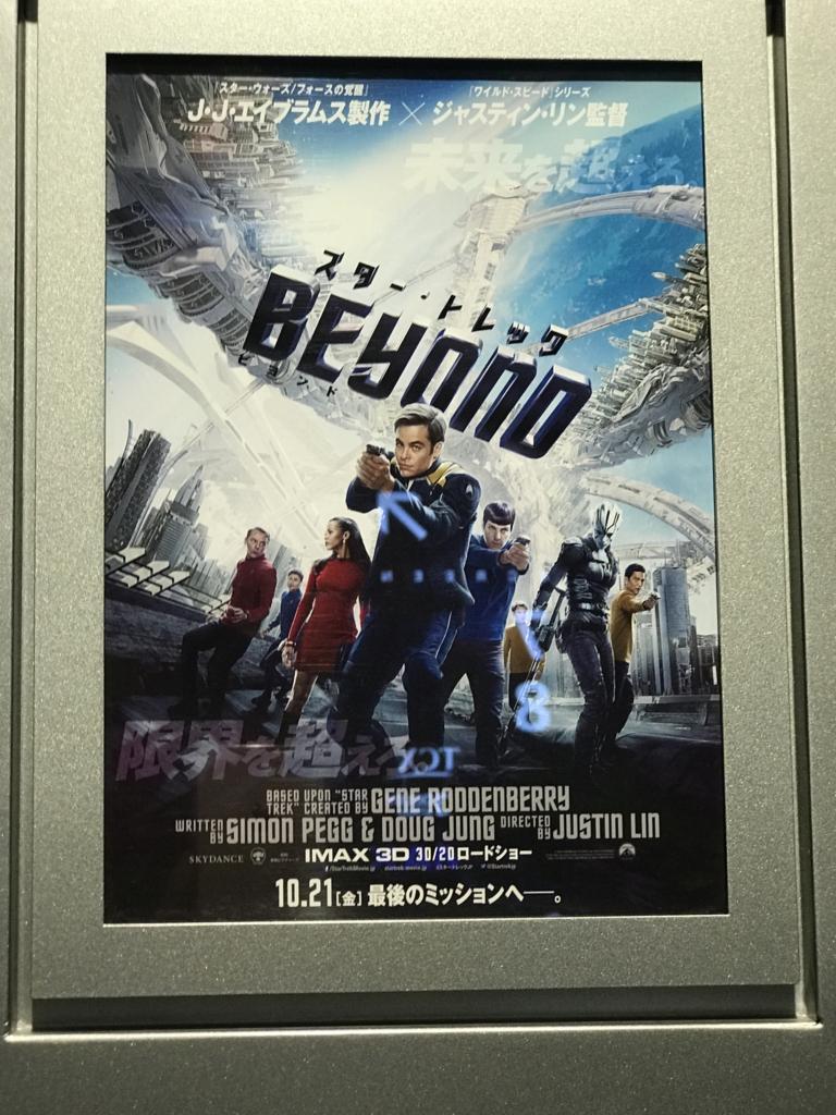 「スター・トレック BEYOND」ポスター
