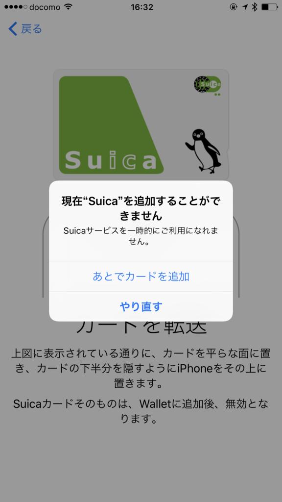 iPhone Wallet Suicaカード 追加不可メッセージ