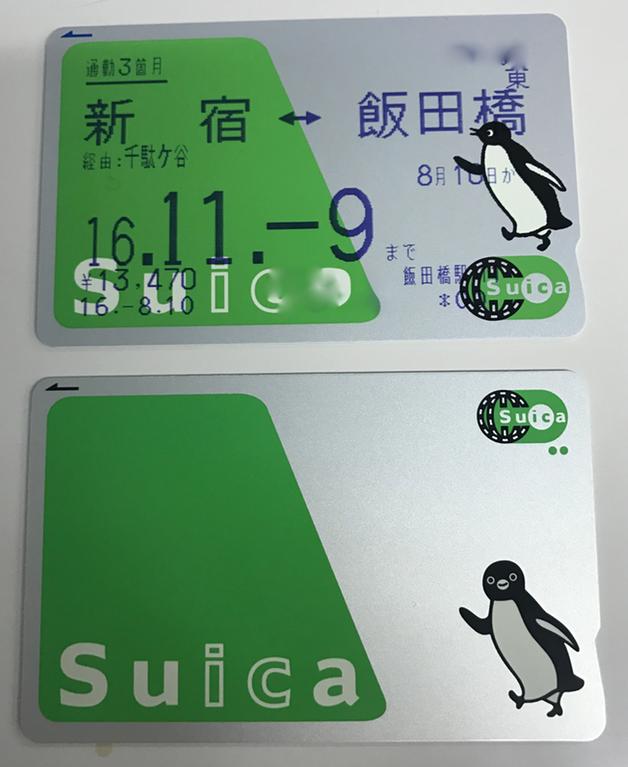 Suicaカード 10年前カード、現在のカード