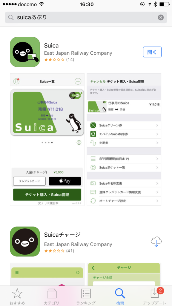 iPhone Suicaアプリ