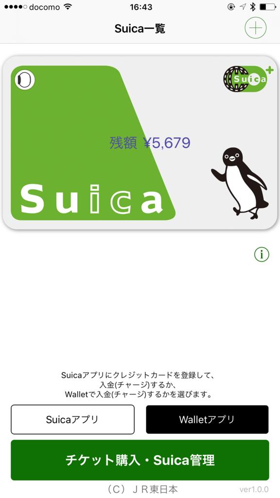 iPhone Suicaアプリ 発行完了