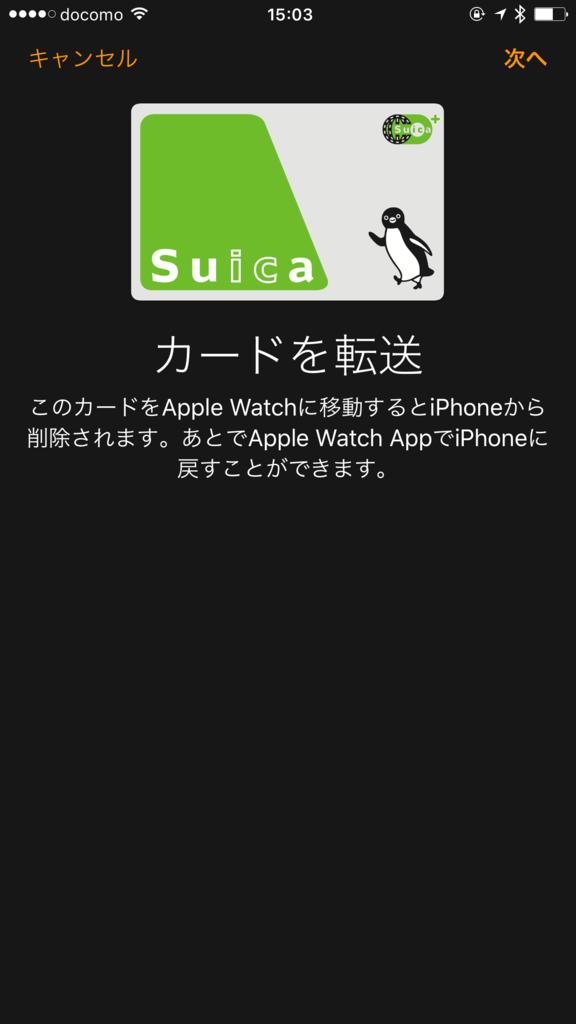iPhone Watchアプリ「WalletとApplePay」追加実行 転送確認画面