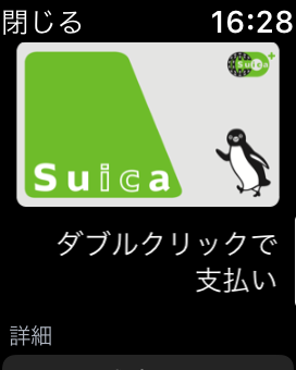 Apple Watch Wallet Suicaカード選択