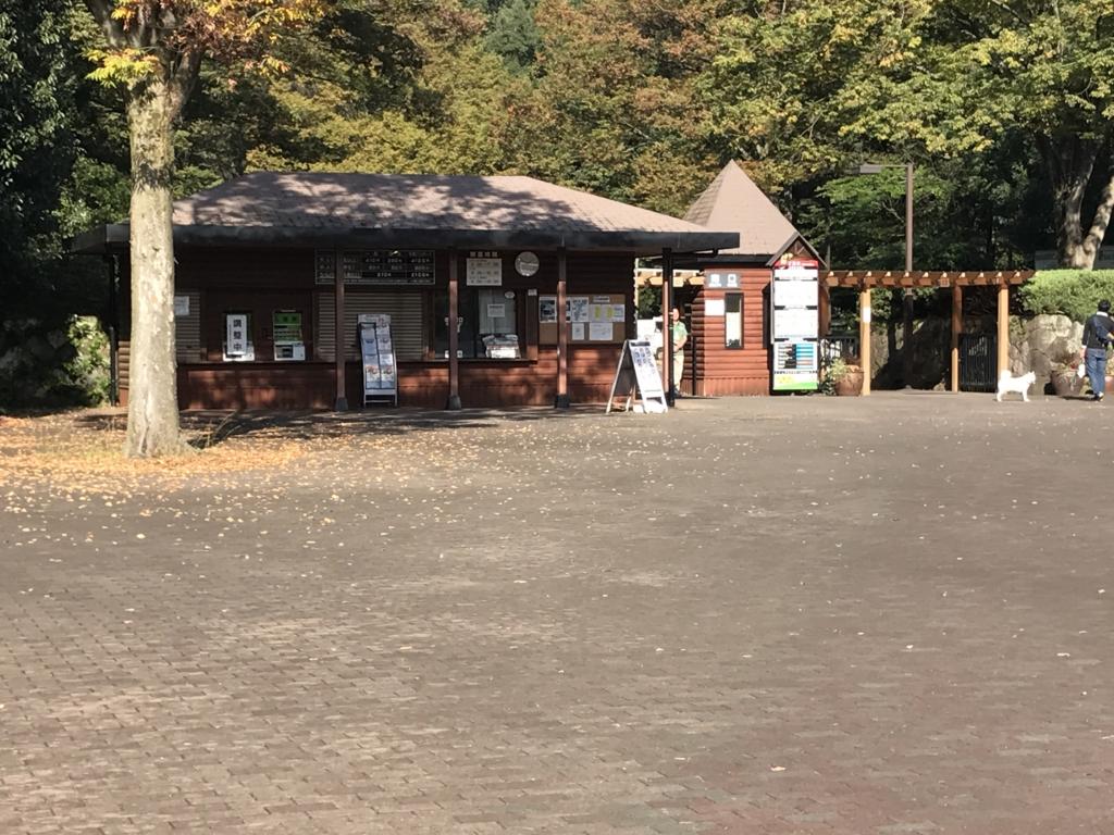 国営武蔵丘陵森林公園 南口 入場口