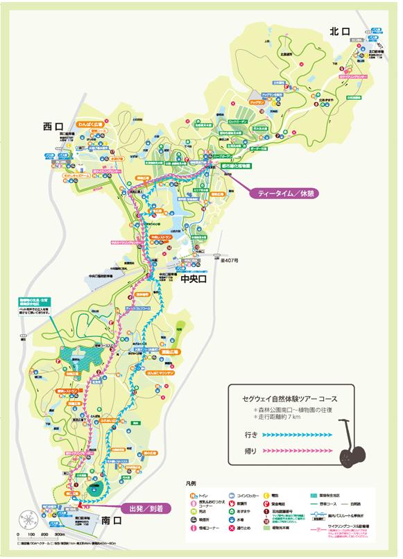 国営武蔵丘陵森林公園 セグウエイツアーコース