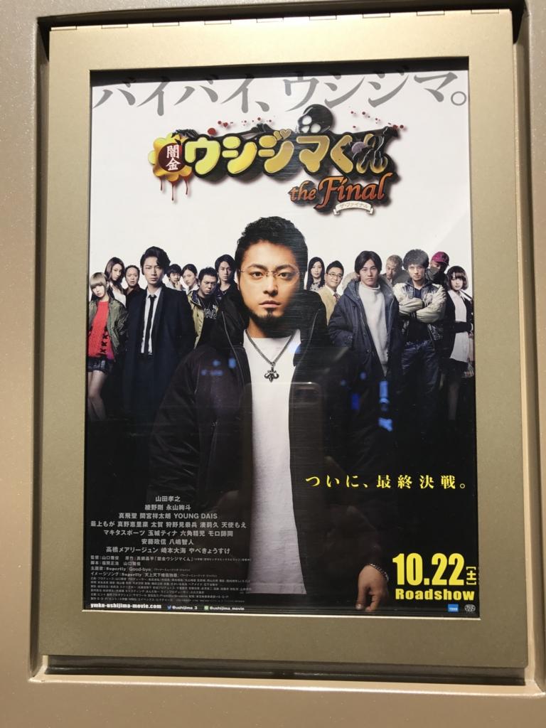 「闇金ウシジマくんザ・ファイナル」ポスター