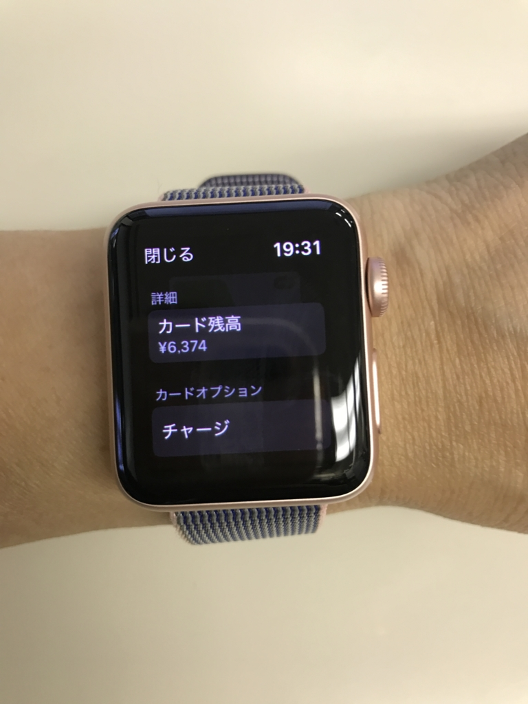 Apple Watch Suica チャージ完了