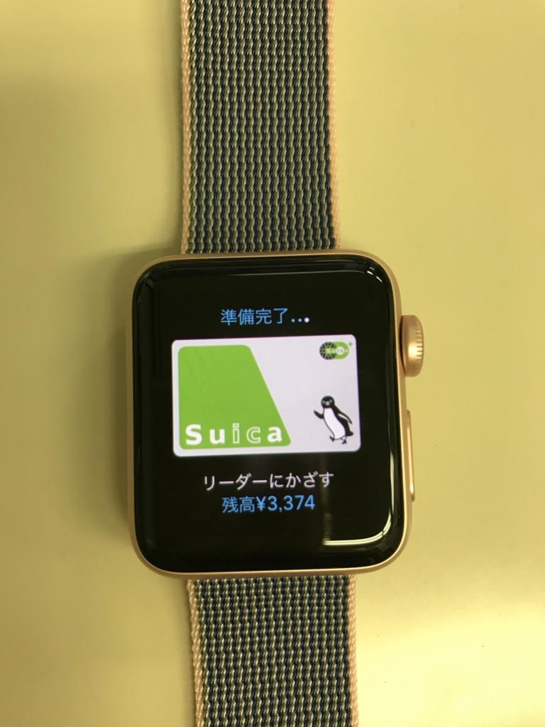 Apple Watch Suica ヘルプモード準備中画面