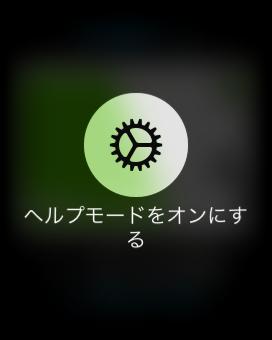 Apple Watch Suica ヘルプモードon画面