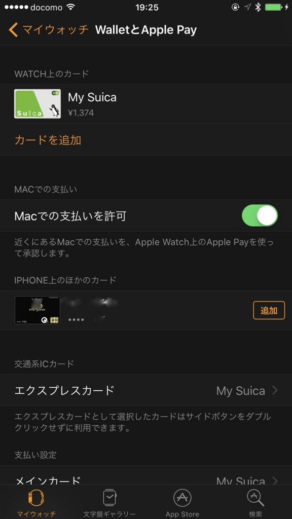 iPhone Watchアプリ Wallet クレジット追加前