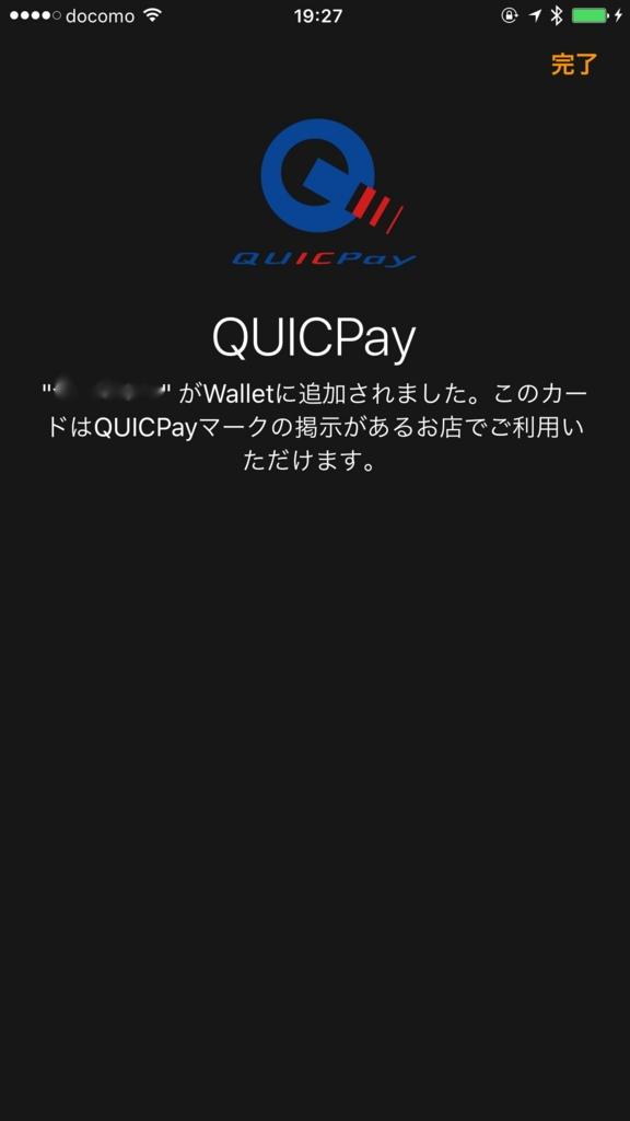 iPhone Watchアプリ Wallet クレジット追加完了