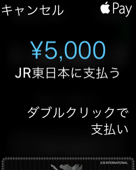 Apple Watch Wallet Suica チャージ実行
