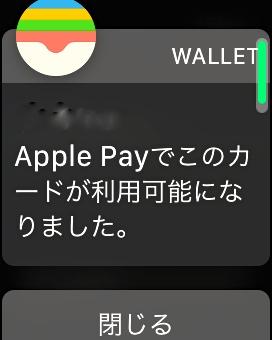 Apple Watch クレジットカード追加完了