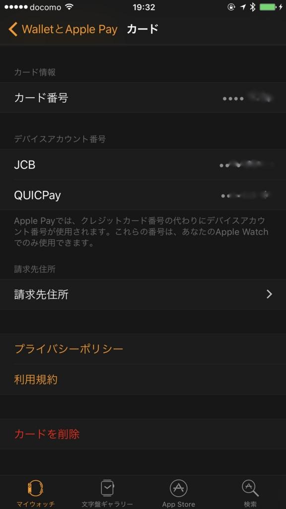 iPhone Watchアプリ Wallet クレジットカード削除