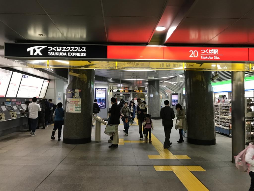 「つくばエクスプレス」つくば駅