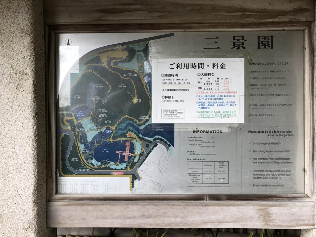広島県 三景園 入り口 マップ板