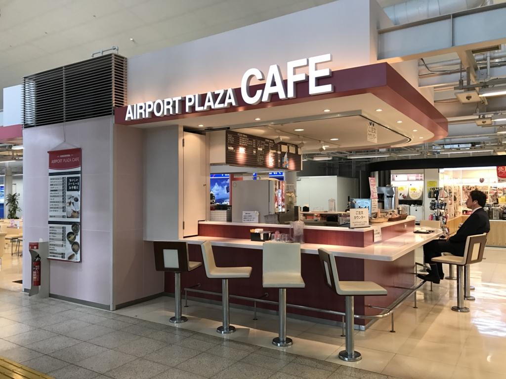 広島空港 国際線付近 CAFE