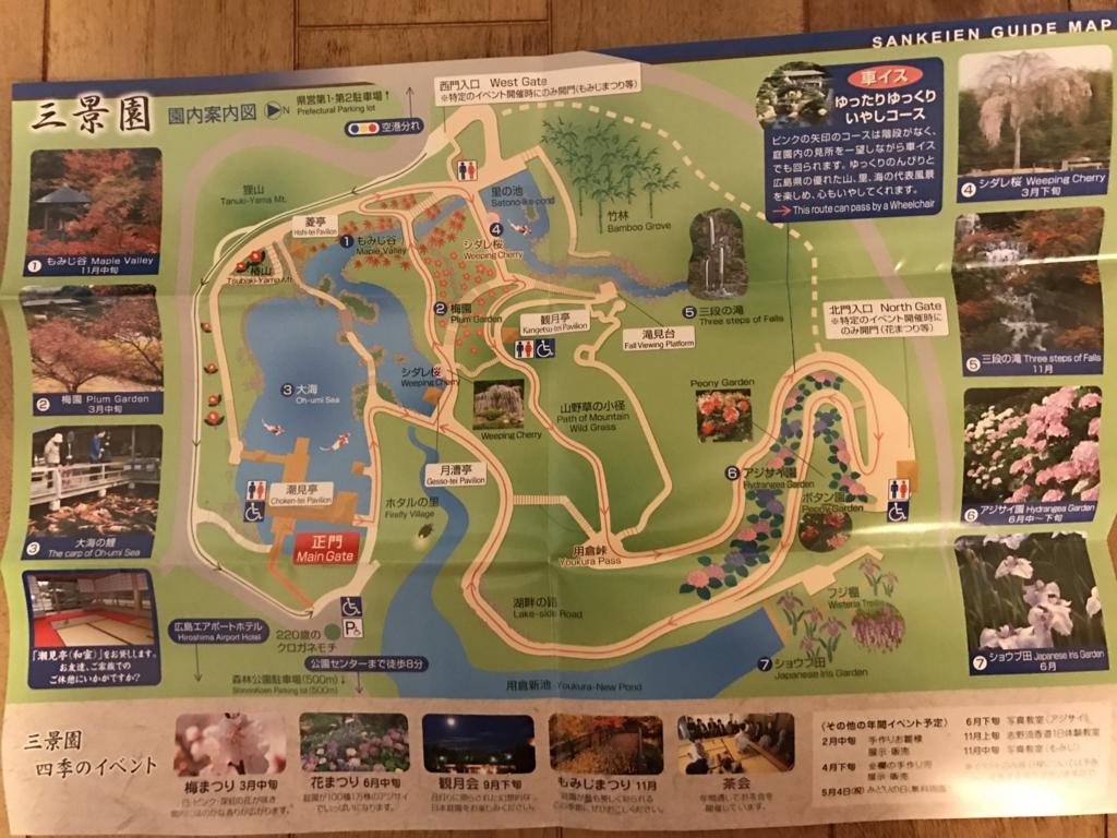 広島県 三景園 マップ