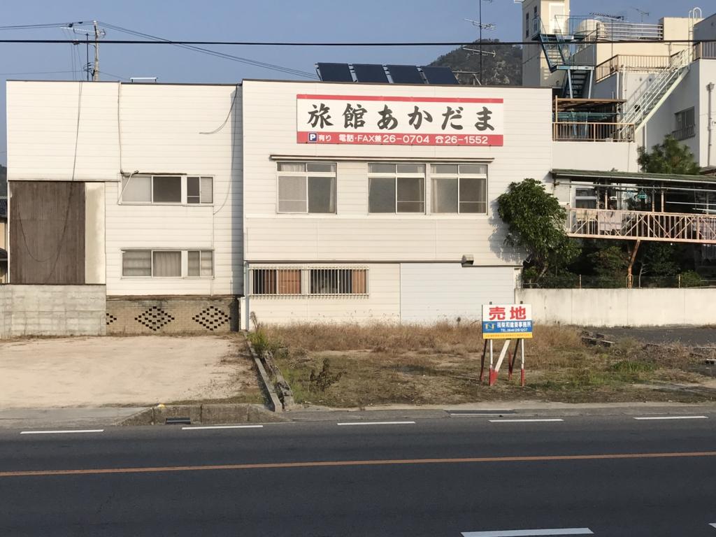 JR忠海駅前 「旅館あかだま」