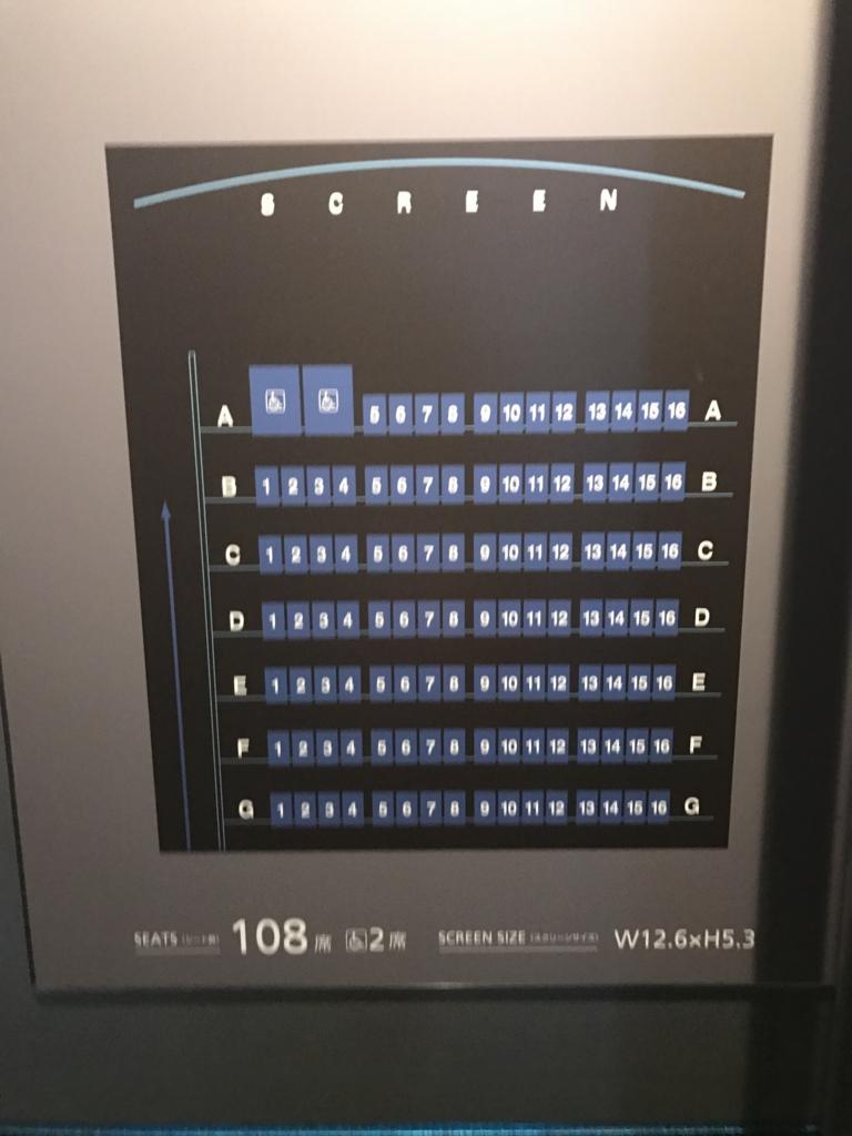 TOHOシネマズ新宿 スクリーン2マップn