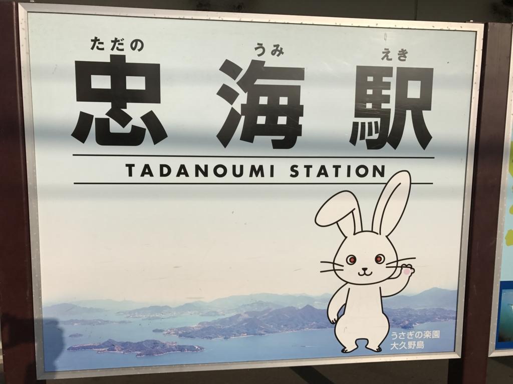 JR忠海駅 呉線 駅看板