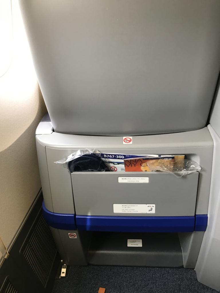 広島空港-羽田空港 ANA プレッミアムクラス 椅子操作ボタン
