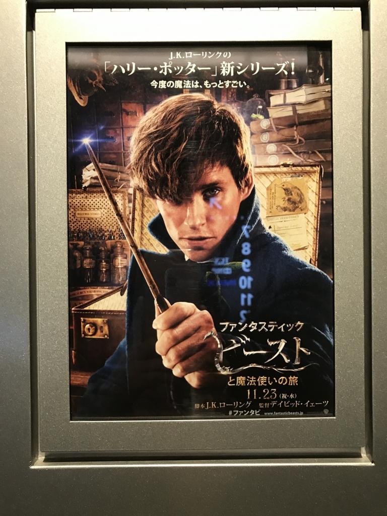 「ファンタスティック・ビーストと魔法使いの旅」ポスター