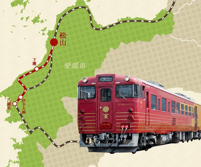 予讃線 観光列車 「伊予灘ものがたり」紹介マップ