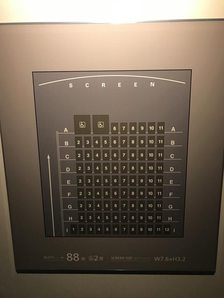 TOHOシネマズ新宿 スクリーン8 マップ