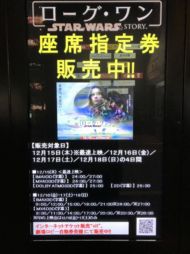 「ローグ・ワン スター・ウォーズ・ストーリー」TOHO 先行販売ポスター