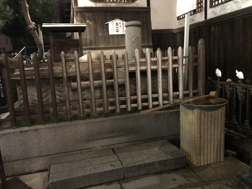 愛媛県 「道後温泉本館」 玉の石