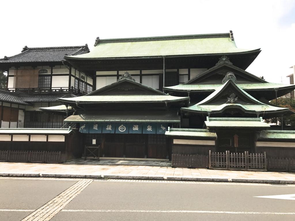 愛媛県 「道後温泉本館」 東側