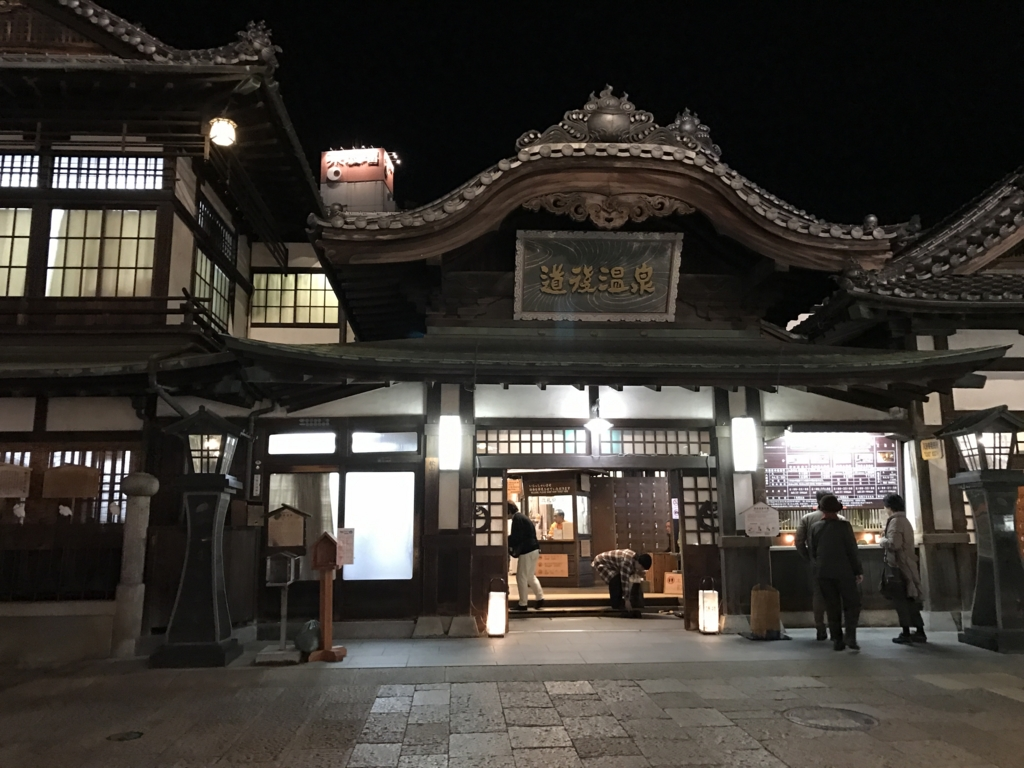 愛媛県 「道後温泉本館」夜