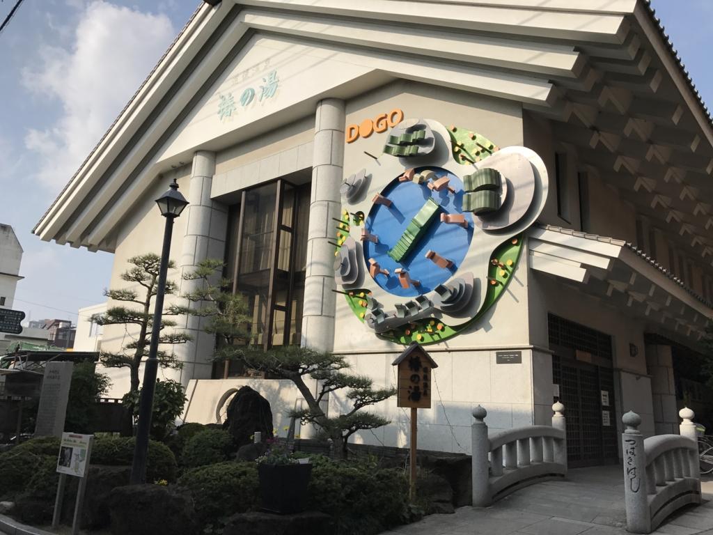 愛媛県 道後温泉 「椿の湯」