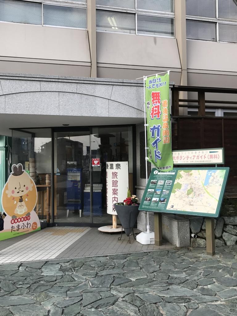 愛媛県 道後温泉駅 観光案内所