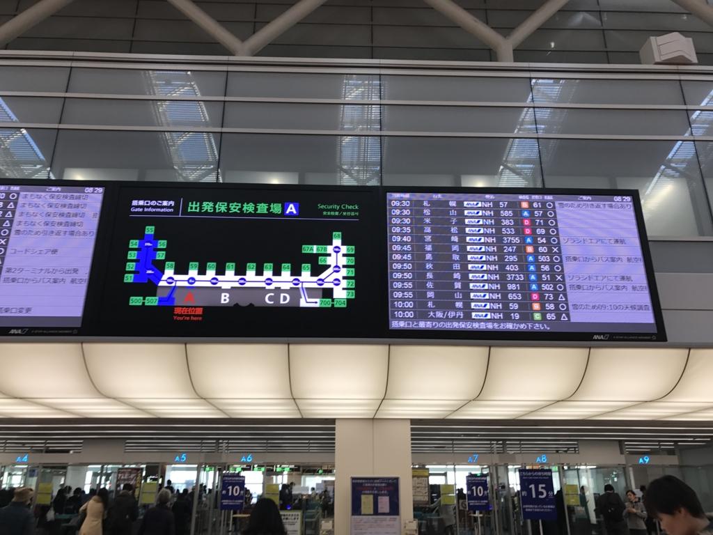 羽田空港 国内線 第二ターミナル 搭乗口掲示板