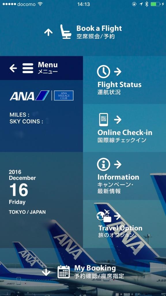 iPhone ANA アプリ メイン画面