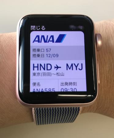 iPhone ANA アプリ でWallet追加で、,Watchへ