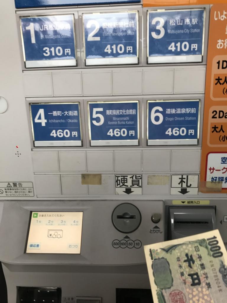 愛媛県 松山空港 リムジンバス 切符自動販売機
