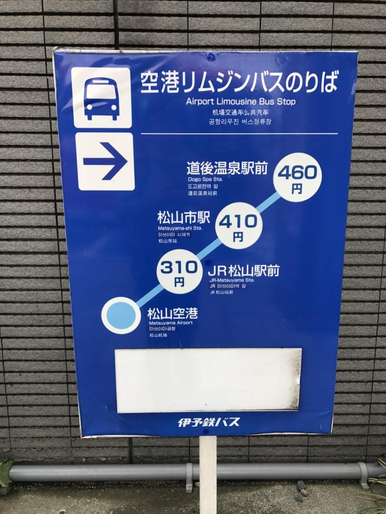 愛媛県 松山空港からの リムジンバス料金説明