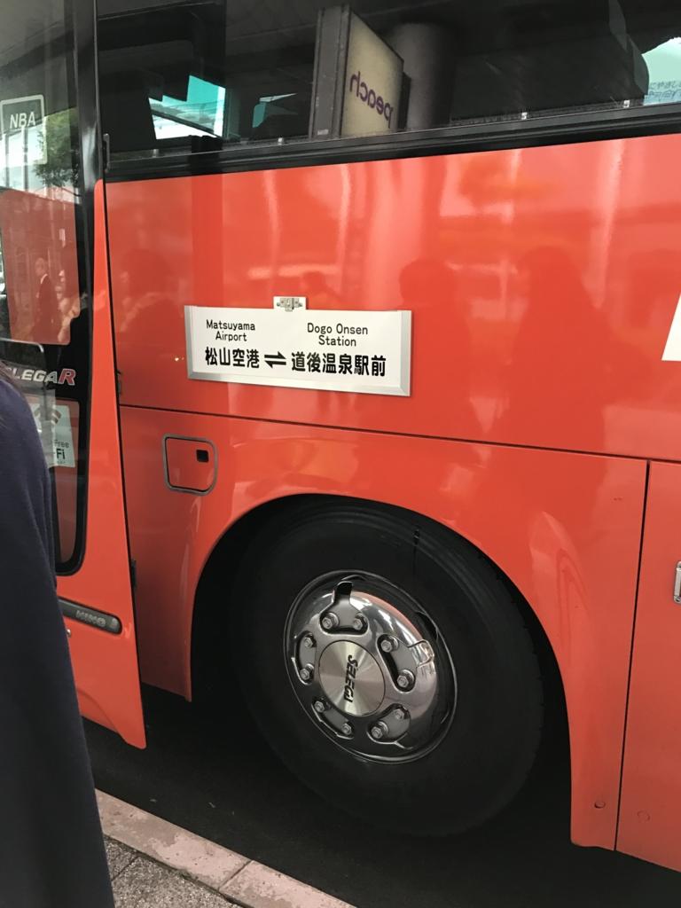 松山空港 道後温泉行き リムジンバス 到着