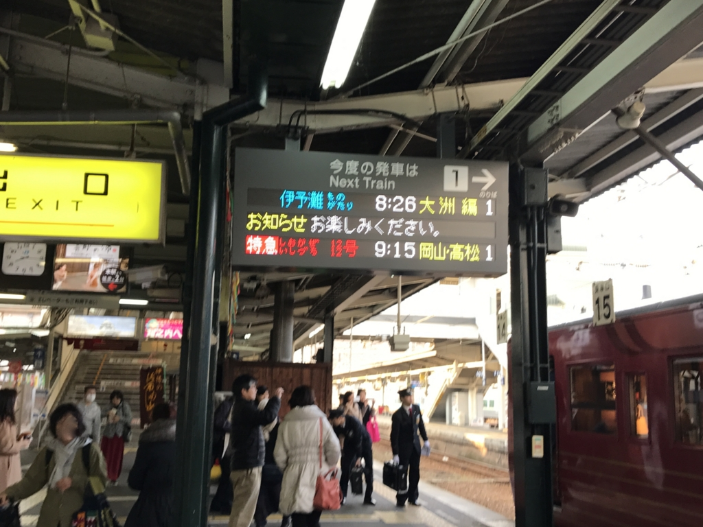JR松山駅 1番線ホーム