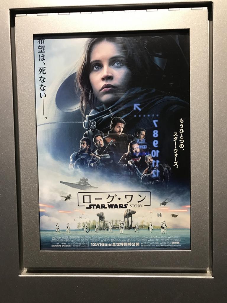 「ローグ・ワン/スター・ウォーズ・ストーリー」ポスター